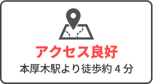 アクセス良好本厚木駅より徒歩4分