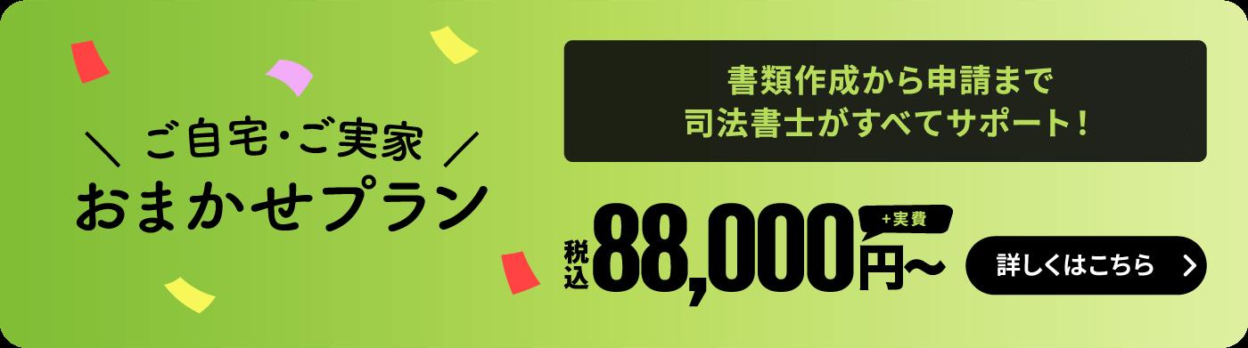 ご自宅・ご実家おまかせプラン 書類作成から申請まで司法書士がサポート! 8万円〜(消費税+実費)